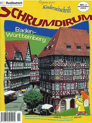 Schrumdirum — 2004-11