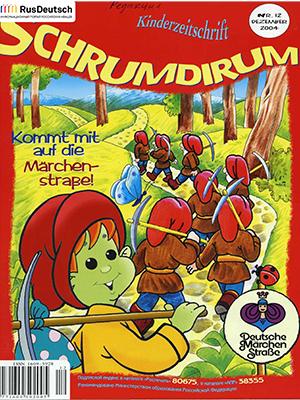 Schrumdirum — 2004-12