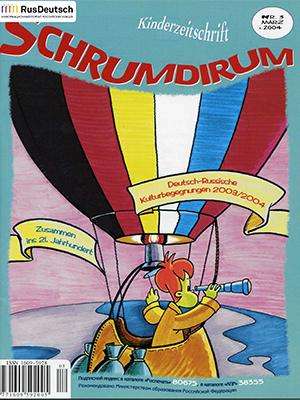 Schrumdirum — 2004-3