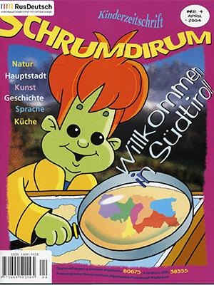 Schrumdirum — 2004-4