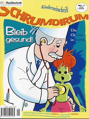 Schrumdirum — 2004-5