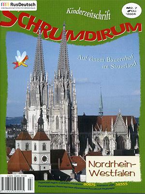 Schrumdirum — 2004-7