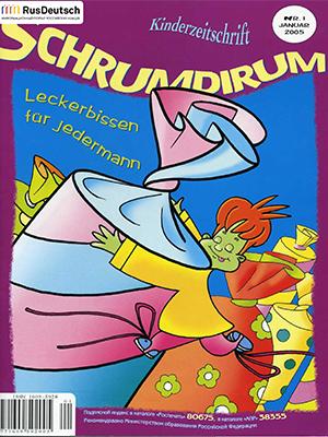Schrumdirum — 2005-1