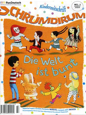 Schrumdirum — 2005-3