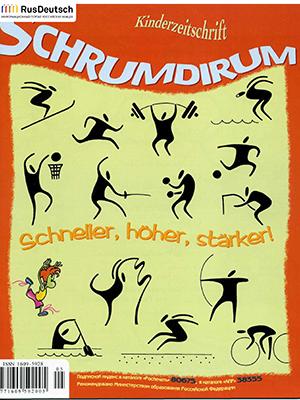 Schrumdirum — 2005-5