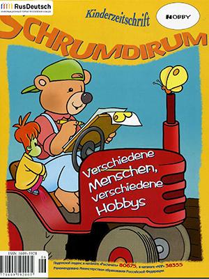 Schrumdirum — 2005-6