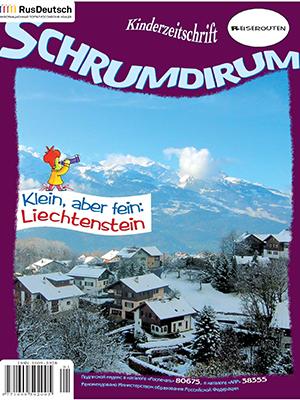 Schrumdirum — 2006-1