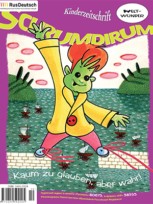 Schrumdirum — 2006-10