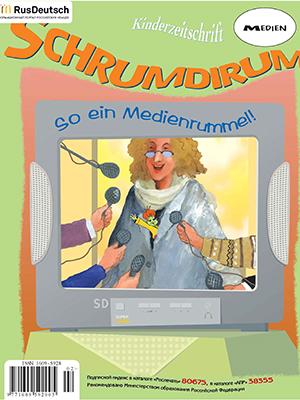 Schrumdirum — 2006-2