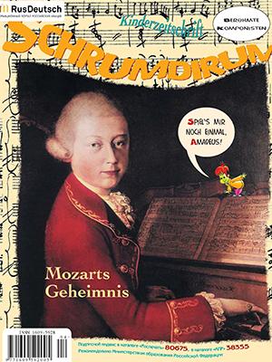 Schrumdirum — 2006-4