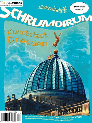 Schrumdirum — 2006-5