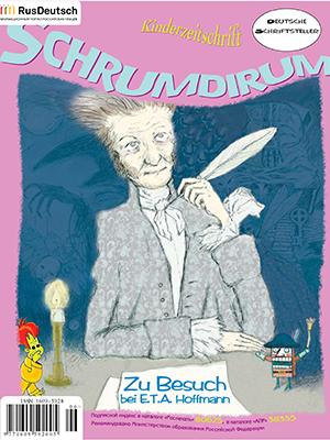 Schrumdirum — 2006-6