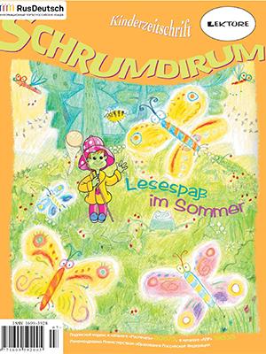 Schrumdirum — 2006-7