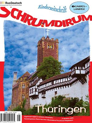 Schrumdirum — 2006-8