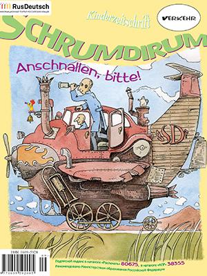 Schrumdirum — 2006-9