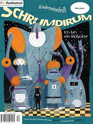 Schrumdirum — 2007-12