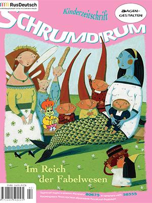 Schrumdirum — 2007-2