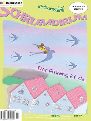 Schrumdirum — 2007-3
