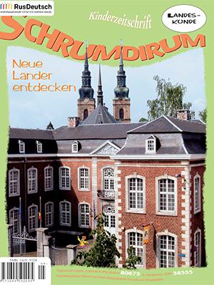 Schrumdirum — 2007-5