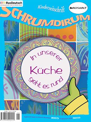 Schrumdirum — 2007-6