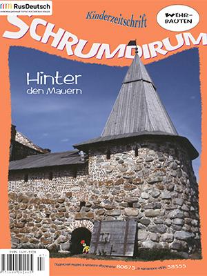 Schrumdirum — 2007-7