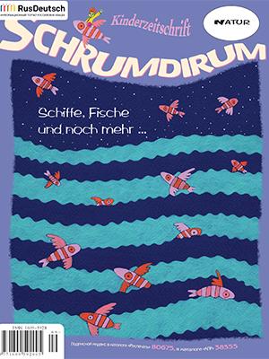 Schrumdirum — 2007-9