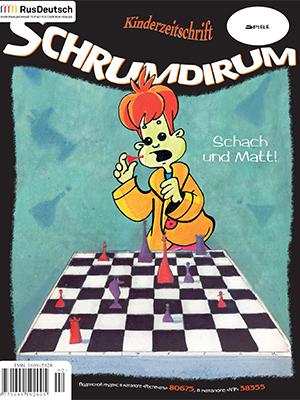 Schrumdirum — 2008-2