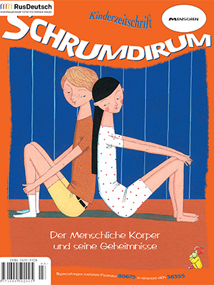 Schrumdirum — 2008-3
