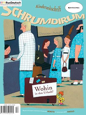 Schrumdirum — 2008-4