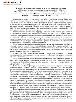 Влияние особенностей размещения немецкого населения в Казахстане