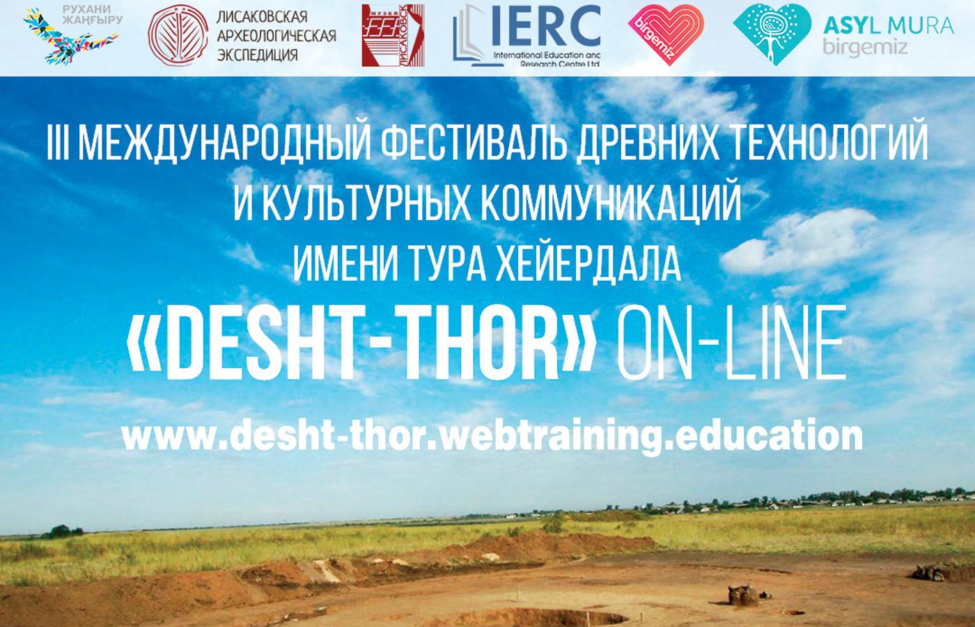 III Международный фестиваль древних технологий и культурных коммуникаций памяти Тура Хейердала «Desht-Thor»