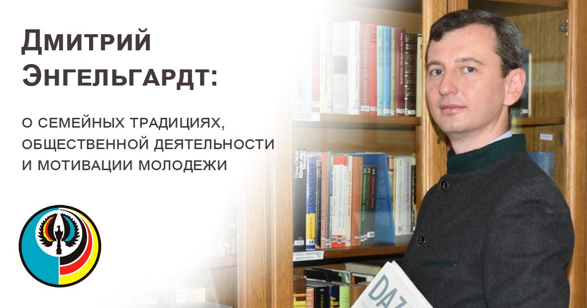 Немцы Казахстана: Дмитрий Энгельгардт