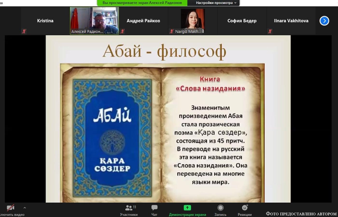 К юбилею Абая Кунанбаева