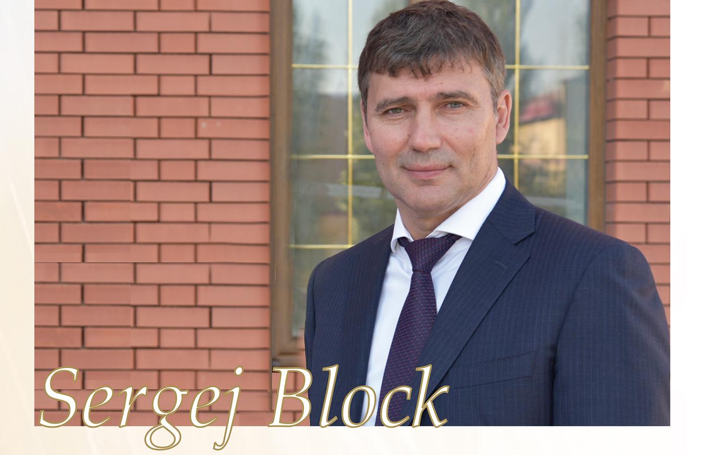 Сергей Блок