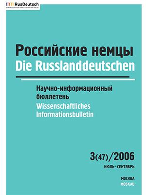 Научно-информационный бюллетень-2006-3
