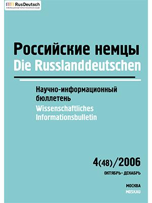 Научно-информационный бюллетень-2006-4