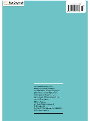 Научно-информационный бюллетень-2007-3