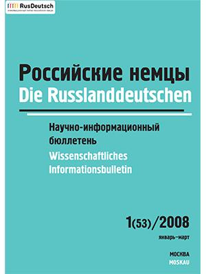 Научно-информационный бюллетень-2008-1