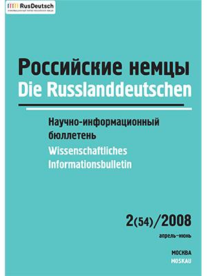 Научно-информационный бюллетень-2008-2