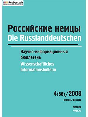 Научно-информационный бюллетень-2008-4