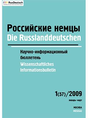 Научно-информационный бюллетень-2009-1