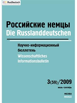Научно-информационный бюллетень-2009-3