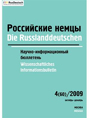 Научно-информационный бюллетень-2009-4