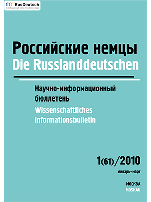 Научно-информационный бюллетень-2010-1