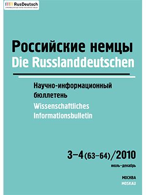 Научно-информационный бюллетень-2010-3