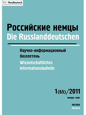 Научно-информационный бюллетень-2011-1