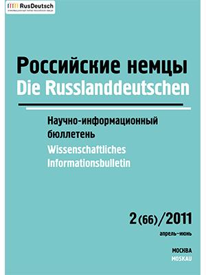Научно-информационный бюллетень-2011-2