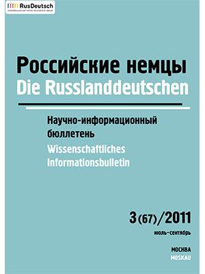 Научно-информационный бюллетень-2011-3