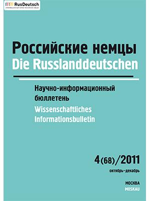 Научно-информационный бюллетень-2011-4