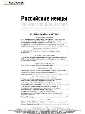 Научно-информационный бюллетень-2012-1